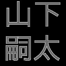 山下嗣太 / Kaltenbach Lab / クリストファー・カルテンバッハ